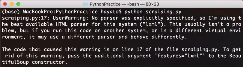 Python スクレイピング