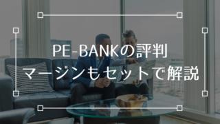 PE-BANK 評判 マージン 手数料