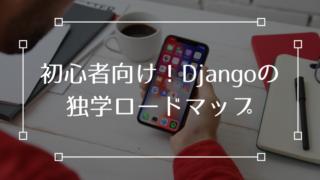 Django 独学 ロードマップ 本 初心者