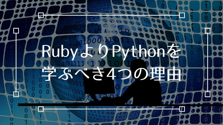 Ruby Python 初心者 比較