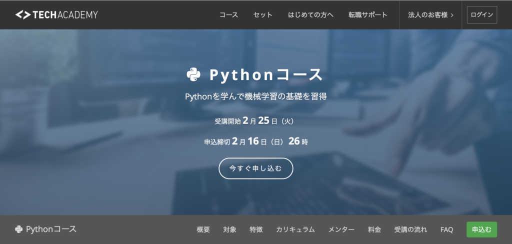 TechAcademy Python プログラミングスクール