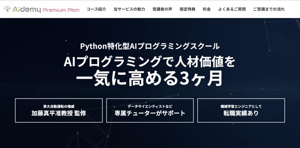 Python プログラミングスクール Aidemy Premium Plan