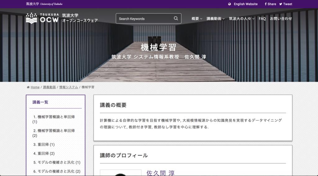 AI 機械学習 無料 勉強 筑波大学