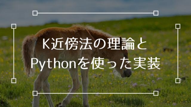 K近傍法 knn法 アルゴリズム Python