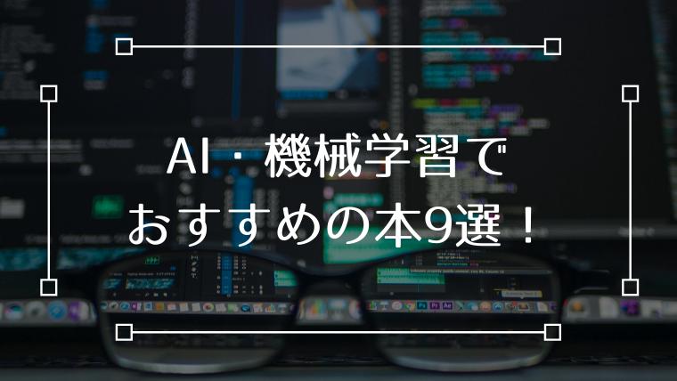 AI 機械学習 本 おすすめ