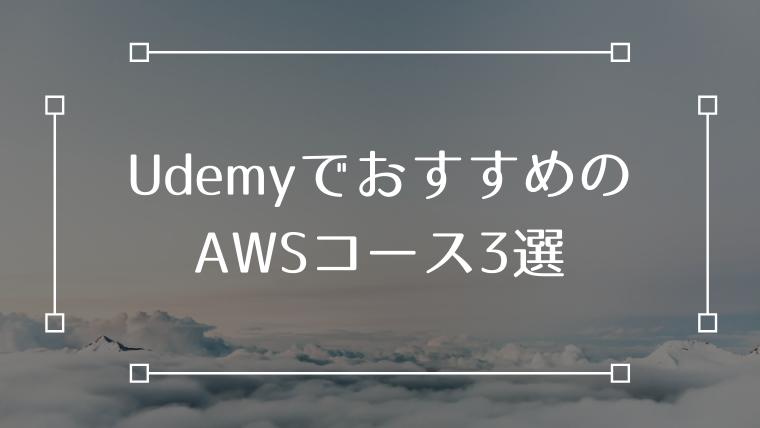 Udemy AWS おすすめ