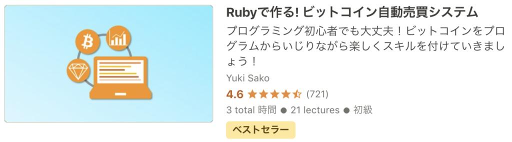 Udemy Ruby おすすめ