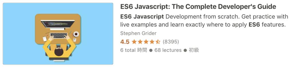 Udemy JavaScript おすすめ