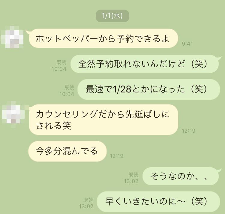ローランドビューティーサロン 口コミ レビュー