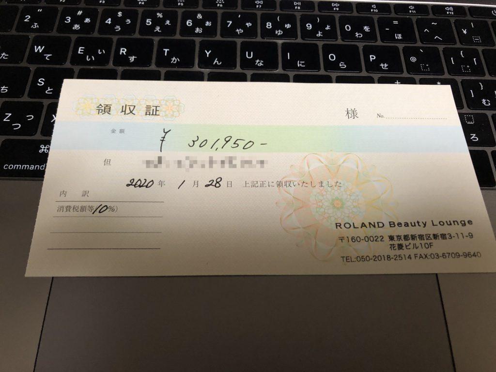 ローランドビューティーラウンジ 口コミ 評判