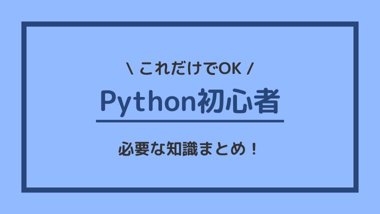 Python 初心者
