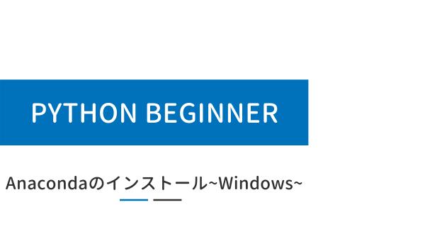 Anaconda インストール Windows