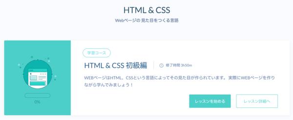 Progate HTML CSS