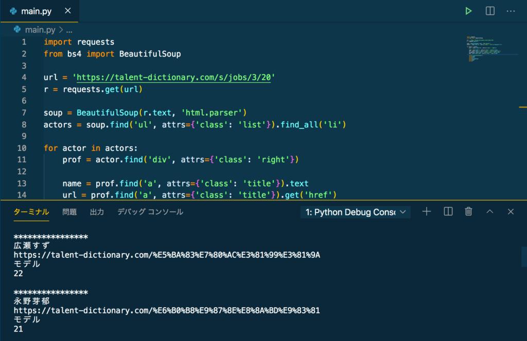 Python スクレイピング CSV