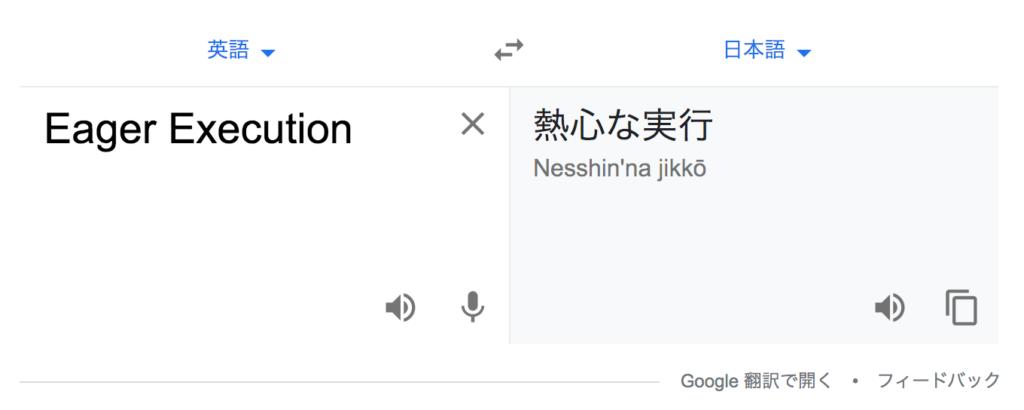 Google翻訳 Eager Execution