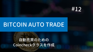 create-coincheck-class-object-top