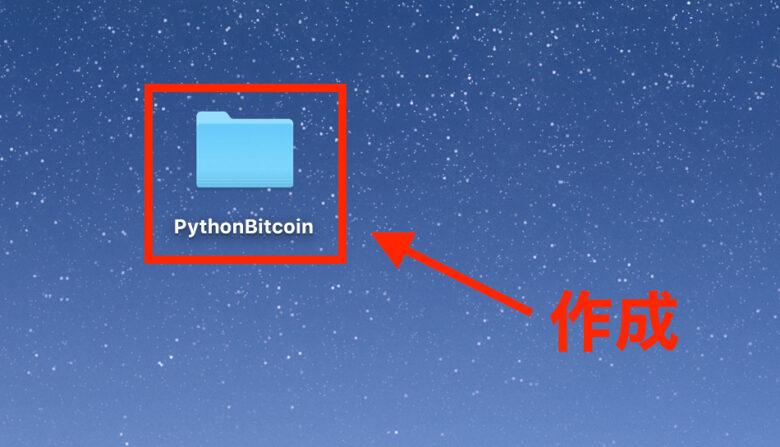 python-bitcoin-env1