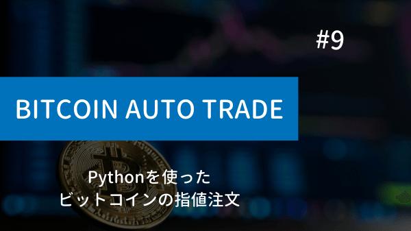 python-bitcoin-limit-order