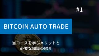 python-bitcoin-trade