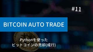 sell-bitcoin-using-api