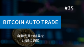 notify-trade-results-by-line