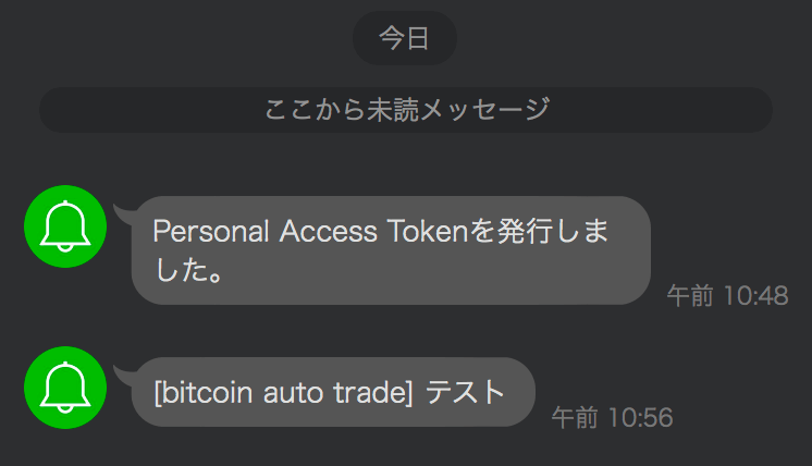 notify-trade-results-by-line9
