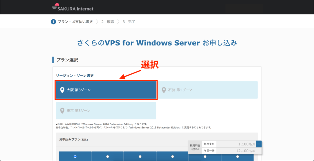 setup-windows-vps10