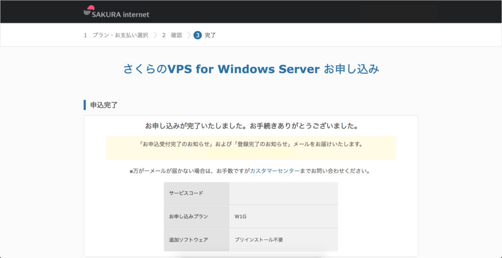 setup-windows-vps17
