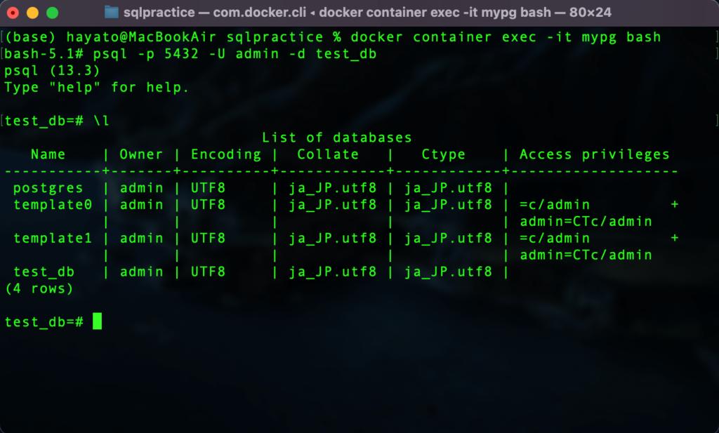 Docker PostgreSQL 作成手順