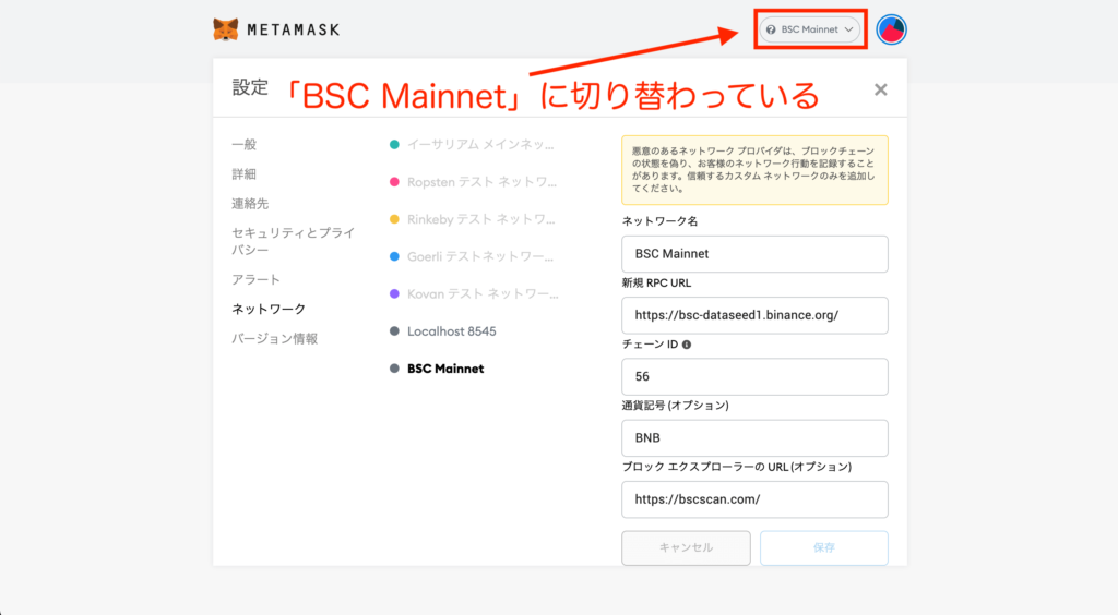 MetaMaskとBSCネットワークの接続4