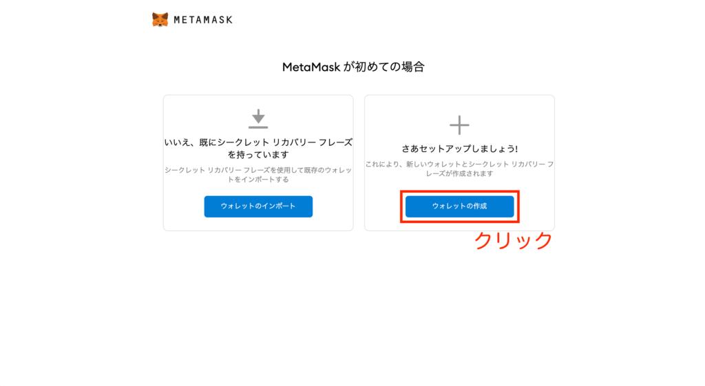 Metamask インストール方法7