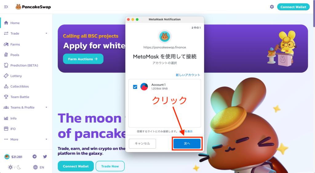 MetamaskとPancakeSwapの連携3