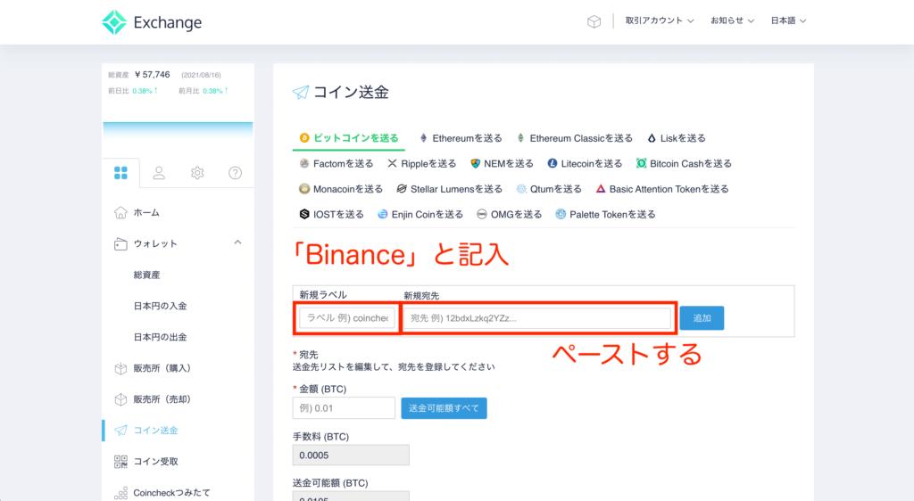 Binance ビットコイン 送金6