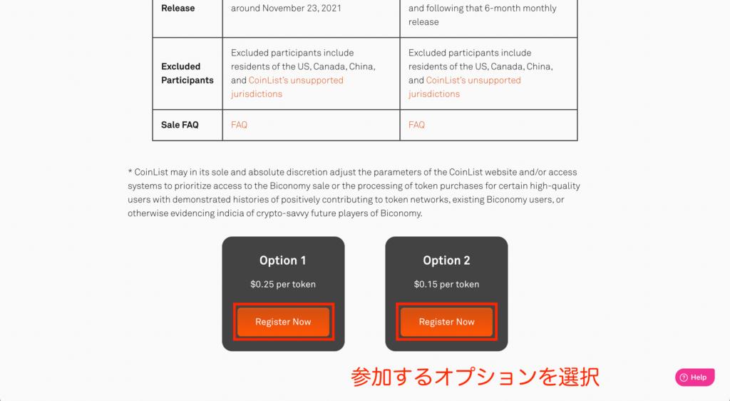 CoinList IEO トークンセール 参加方法3